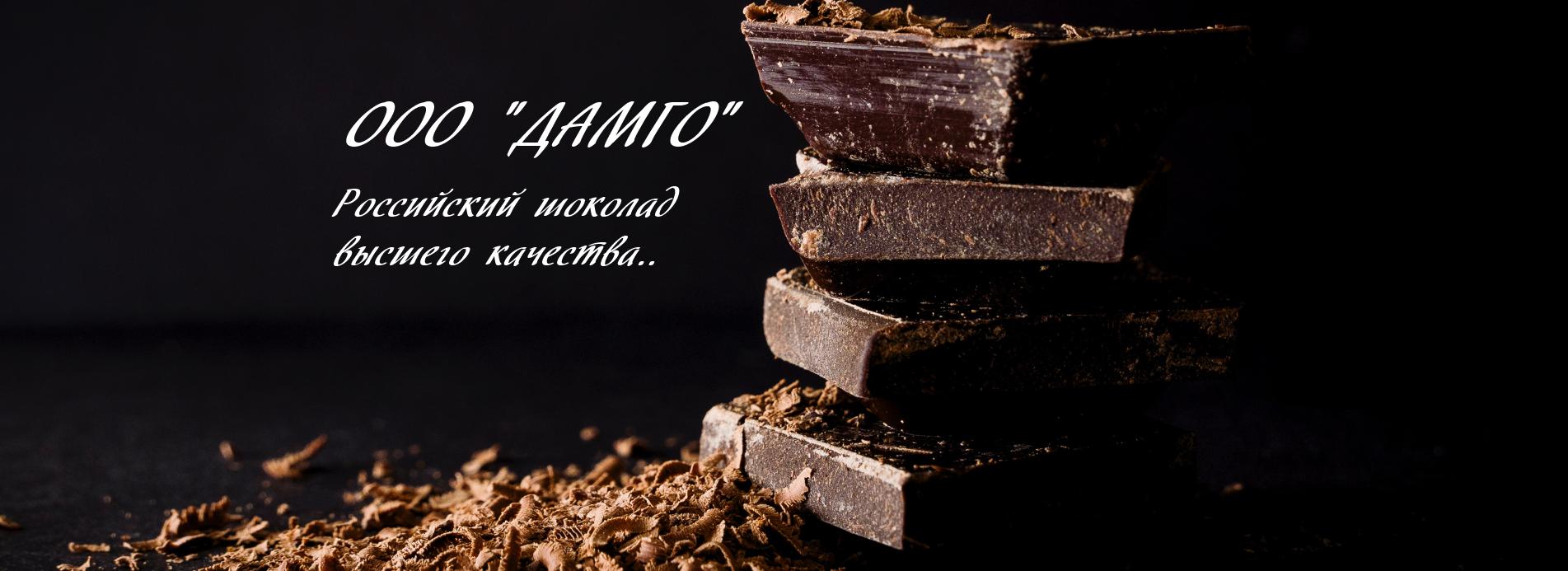 Дамго: российский шоколад высшего качества