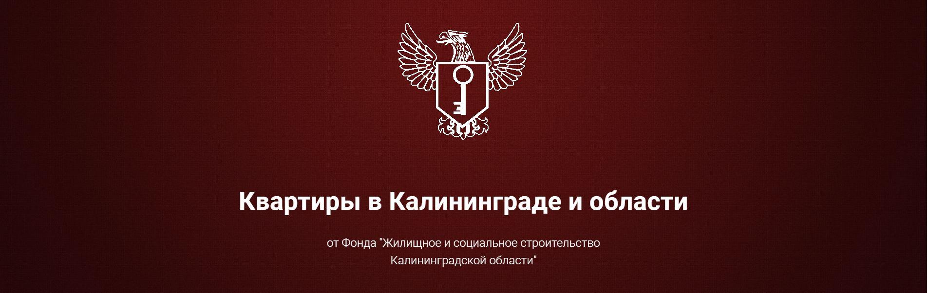 """Фонд """"Жилищное и социальное строительство Калининградской области"""""""
