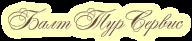 Балт-Тур-Сервис