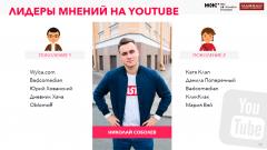 Блогеры, Youtube, сериалы и Xiaomi - чем интересуется и кому доверяет ваш клиент?