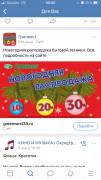 Реклама новогодней акции