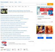 Запустили рекламную кампанию для Контуртерма