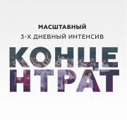 Максимально полезная бизнес-конференция в Калининграде