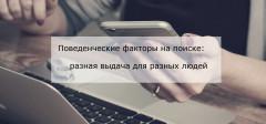 Новые правила показа рекламы в Яндекс.Директ
