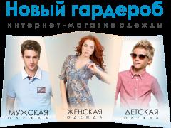 """Пора переодеваться! Сайт """"Новый гардероб"""" готов!"""