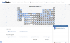 """Интернет-магазин химических элементов """"ХимКрафт"""""""