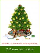 Поздравляем с Новым 2011 годом и Рождеством!