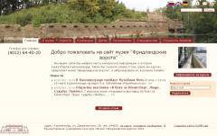 """Разработан сайт для музея """"Фридландские ворота"""""""