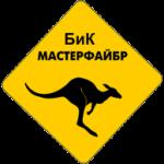 """создание сайта компании """"БиК-МастерФайбр"""""""