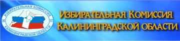 Закончена работа над видеороликами для Избиркома Калининградской области