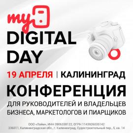Приглашаем на бизнес-конференцию MyDigitalDay Калининград 19 апреля