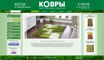 "Новый сайт ""Центра напольных покрытий"""