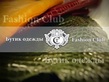 "Онлайн-бутик ""Fashion Club"""