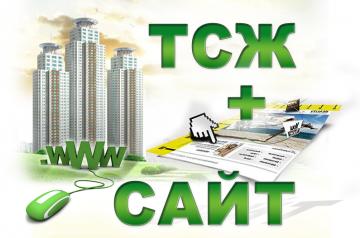 Комплексное решение - сайт для ТСЖ, ЖКХ и ЖСК.
