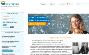 В ЛАЙМ.про обновили сайт олимпиад БФУ им. И. Канта