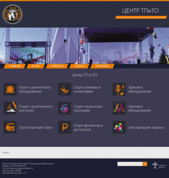 Новый сайт для Центра творческих программ и технического обеспечения