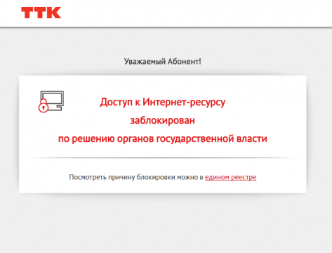 Google заблокирован в России