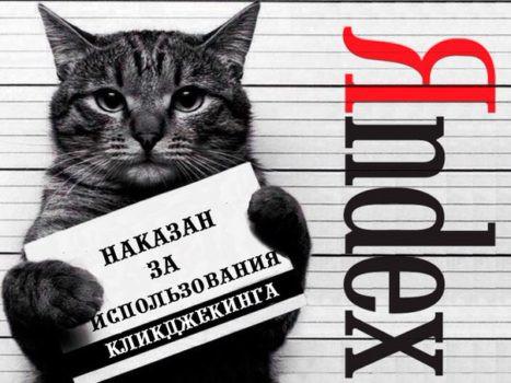 Кликджекинг: как избежать бана от Яндекса