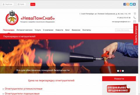 Новый сайт для компании ООО «НеваПожСнаб»