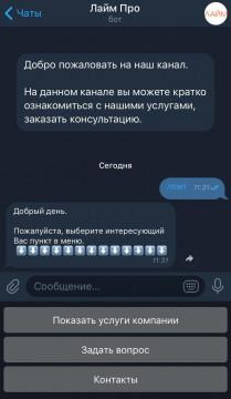 Заходи к нашему боту в Telegram