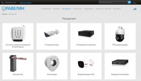 Изменение сайта для компании Равелин