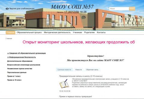 Готов сайт для самой новой школы