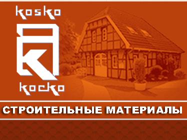 """Компания """"КОСКО"""" - переезд сайта пошел на пользу!"""