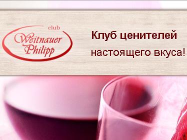 Клуб ценителей настоящего вкуса Вайтнауэр-Филипп
