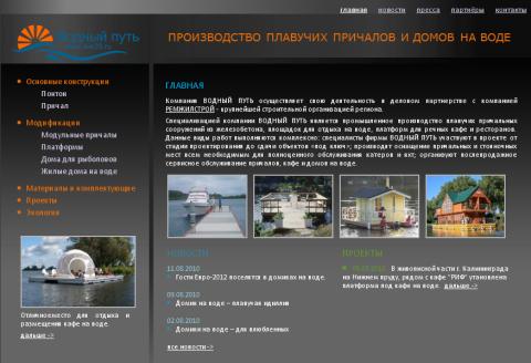 """Завершена разработка сайта для компании """"Водный путь"""""""