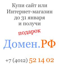 Домен .РФ в подарок!