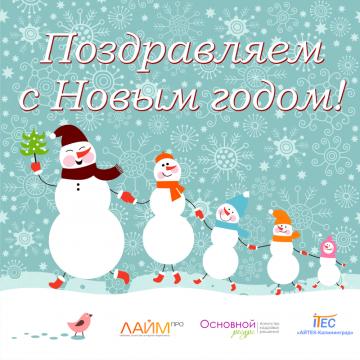 Поздравляем с Новым 2013 годом!